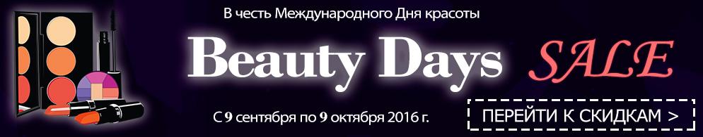 Промокоды BEAUTY DAYS 2016