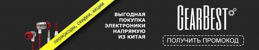 Промокоды GearBest.com