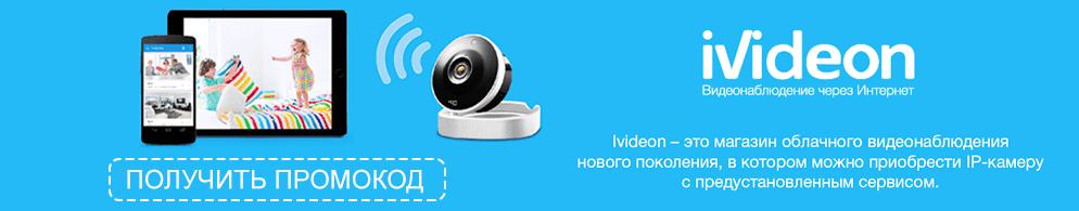 Промокоды Ivideon (IP камеры, облачное видеонаблюдение)