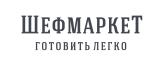 Промокоды ШЕФМАРКЕТ
