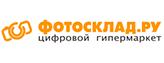 Промокоды Фотосклад.ру