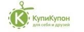 Промокоды КупиКупон