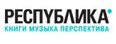 Промокоды РЕСПУБЛИКА