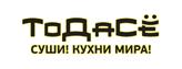 Промокоды ТоДаСё
