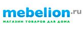 Промокоды Mebelion.ru